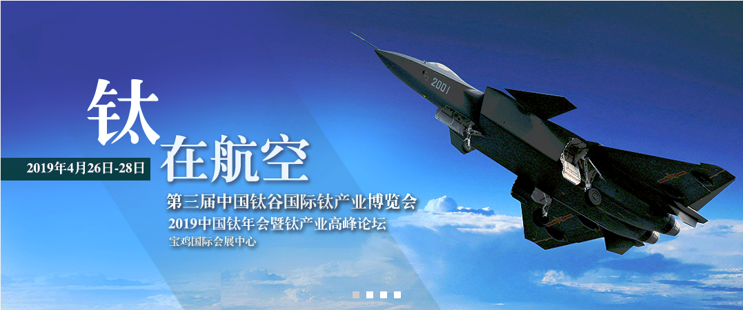 """""""钛博会""""下月在中国钛谷(吉祥坊官方网站首页)..."""